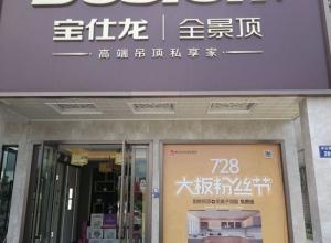 宝仕龙大板全景顶浙江浦江县专卖店 (9播放)