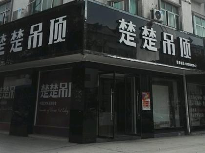 楚楚吊顶江西石城县专卖店