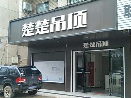 楚楚吊顶江西横峰县专卖店