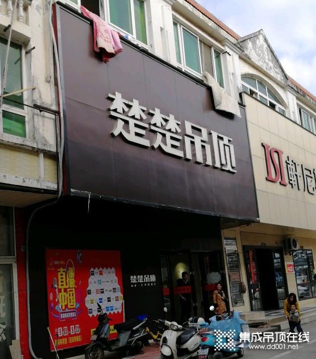 楚楚吊顶江西景德镇专卖店