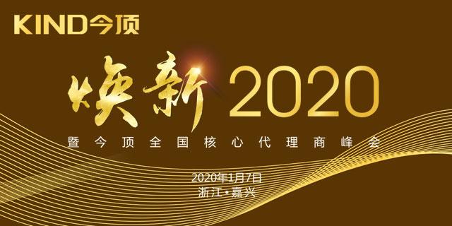 """""""焕新2020""""暨今顶全国核心代理商年会"""