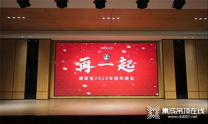 """德莱宝全屋定制顶墙""""再一起""""2020新年晚会!"""