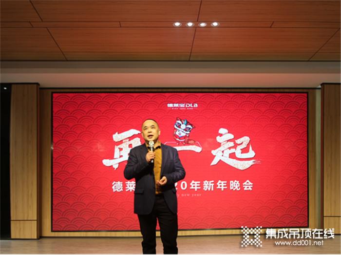 德莱宝集成吊顶2020年新春年会,共度辞旧迎新的欢乐时光!