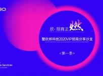 欣·招商正燃 暨欣邦科技2020VIP招商分享沙龙(第一季)