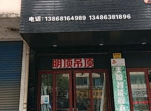 明顶集成吊顶浙江富阳专卖店