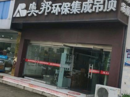 奥邦全屋集成顶江苏扬州专卖店