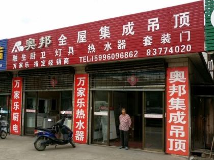 奥邦全屋集成顶江苏兴化专卖店
