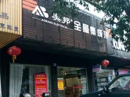 奥邦全屋集成顶湖南常宁专卖店