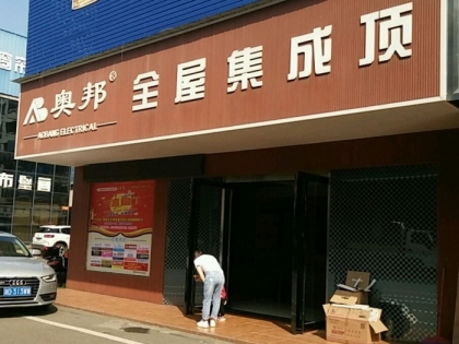 奥邦全屋集成顶湖南衡阳专卖店