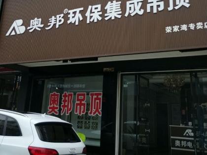 奥邦全屋集成顶湖南岳阳县专卖店