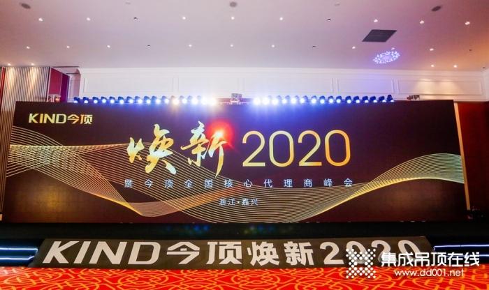 """""""焕新2020""""暨今顶全国核心代理商年会圆满落幕轮播"""