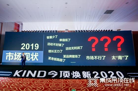 """""""焕新2020""""暨今顶全国核心代理商年会圆满落幕营销规划"""