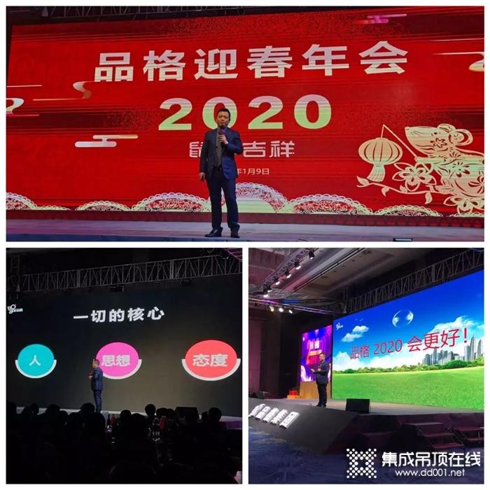 升级•迎新,2020年品格高端顶墙迎春年会!