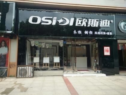 欧斯迪集成吊顶江西鹰潭专卖店