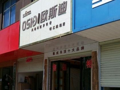 欧斯迪集成吊顶江西峡江县专卖店