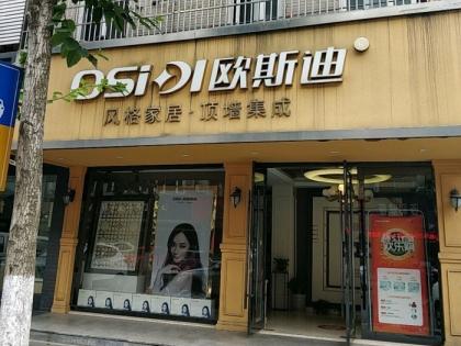欧斯迪集成吊顶江苏江阴专卖店