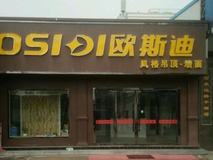 欧斯迪集成吊顶江苏沭阳县专卖店