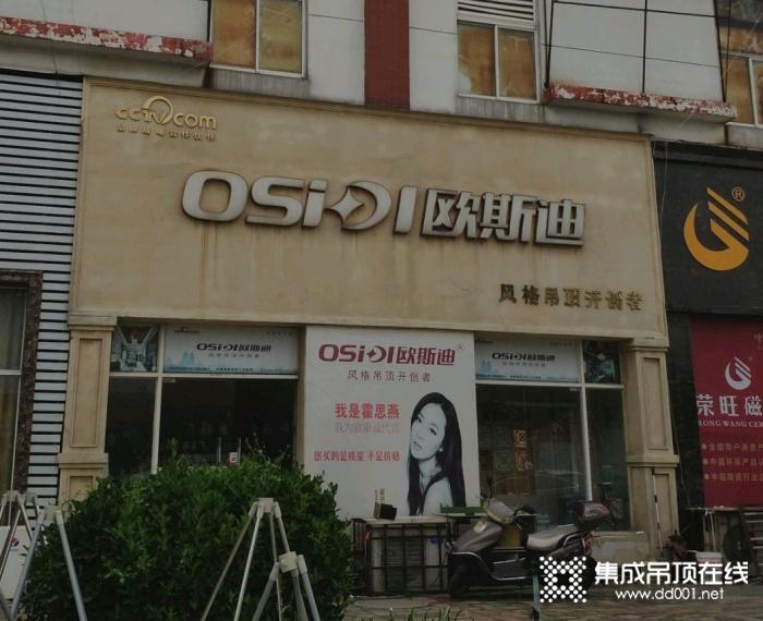 欧斯迪集成吊顶河南许昌专卖店