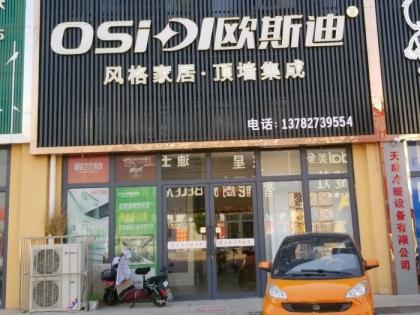 欧斯迪集成吊顶河南武陟县专卖店