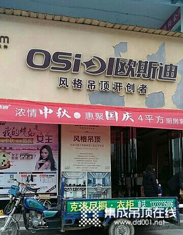 欧斯迪集成吊顶山西运城专卖店