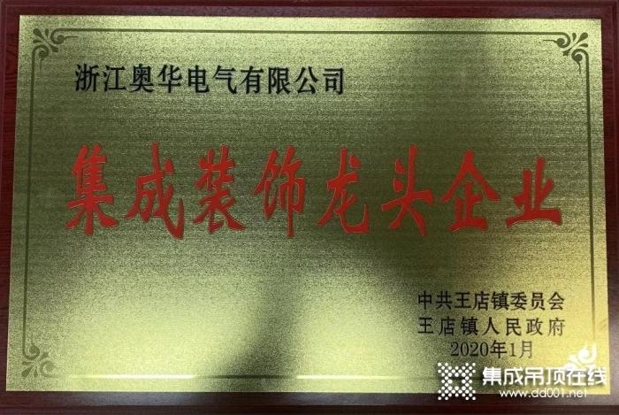 """""""正以至大 质以至强""""顶墙行业大会奥华荣获""""2019年集成装饰龙头企业""""殊荣!"""