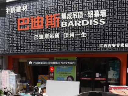 巴迪斯精工顶墙江西吉安专卖店