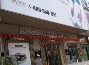 巴迪斯精工顶墙江西宜春专卖店