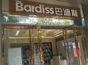 巴迪斯精工顶墙江西抚州专卖店
