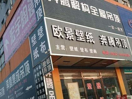 奔腾解构吊顶山东枣庄专卖店