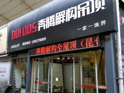 奔腾解构吊顶江苏苏州专卖店