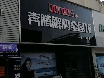 奔腾解构吊顶江苏徐州沛县专卖店