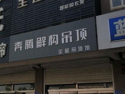 奔腾解构吊顶山东昌邑专卖店