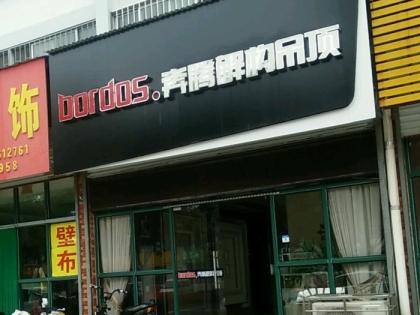 奔腾解构吊顶山东潍坊专卖店
