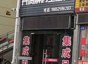 奔腾解构吊顶江苏淮安专卖店