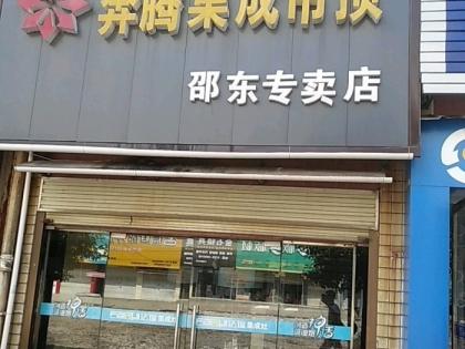 奔腾解构吊顶湖南邵东专卖店