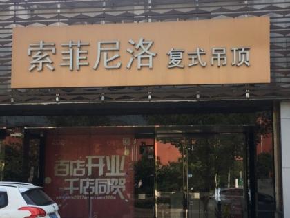 索菲尼洛复式吊顶江苏吴江专卖店