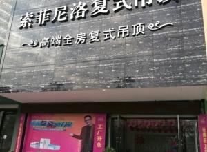 索菲尼洛复式吊顶江西弋阳县专卖店