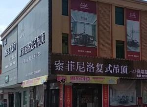 索菲尼洛复式吊顶江西丰城专卖店