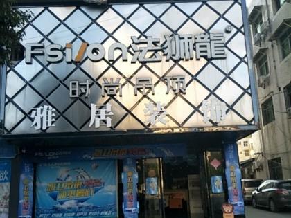 法狮龙客厅吊顶湖南道县专卖店