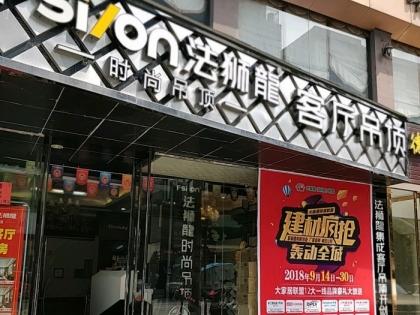 法狮龙客厅吊顶湖南耒阳专卖店