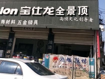 宝仕龙全景顶陕西蒲城县专卖店