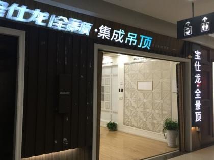 宝仕龙全景顶苏州昆山专卖店