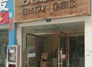 宝仕龙全景顶江苏泗阳县专卖店 (9播放)