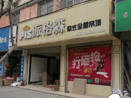 派格森全屋吊顶江西宜丰县专卖店