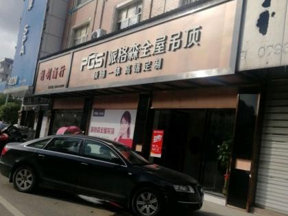 派格森全屋吊顶江西余干县专卖店