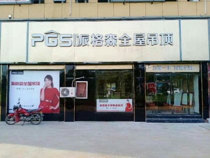 派格森全屋吊顶江西上栗县专卖店