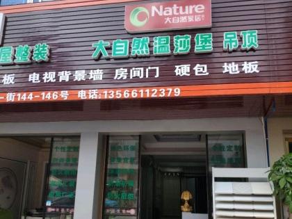 大自然温莎堡吊顶温州龙港市专卖店