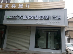 大自然温莎堡吊顶浙江椒江专卖店