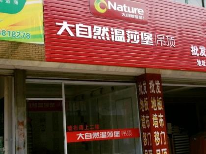 大自然温莎堡吊顶浙江萧山专卖店