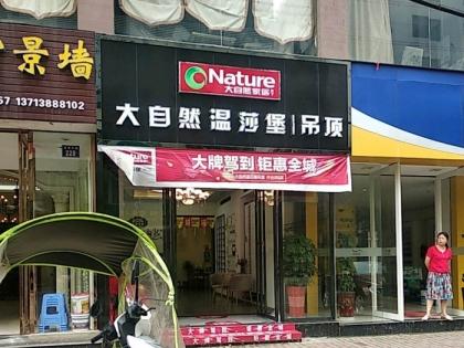 大自然温莎堡吊顶湖南耒阳专卖店